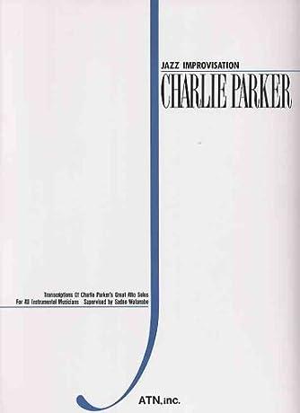 チャーリーパーカー ジャズインプロヴィゼイションシリーズ (ジャズ・インプロゼイション・シリーズ)