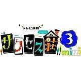 「テレビ演劇 サクセス荘3 mini」 [DVD]