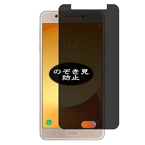 VacFun Anti Espia Protector de Pantalla, compatible con Samsung Galaxy J7 Max SM-G615F / On Max, Screen Protector Filtro de Privacidad Protectora(Not Cristal Templado) NEW Version