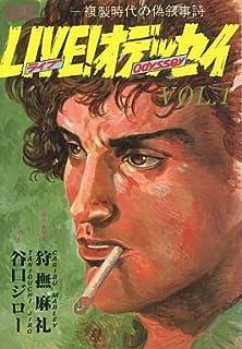 Live!オデッセイ 1 (アクションコミックス)