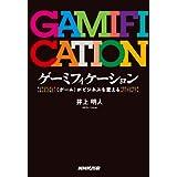 ゲーミフィケーション ―<ゲーム>がビジネスを変える
