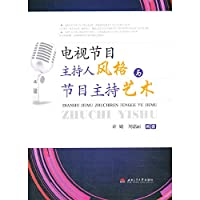 TV presenter style with show host Art(Chinese Edition)
