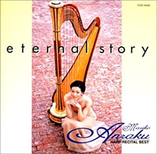 Eternal Story~安楽真理子/ハープ・リサイタル・ベスト