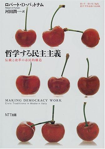 哲学する民主主義―伝統と改革の市民的構造 (叢書「世界認識の最前線」)
