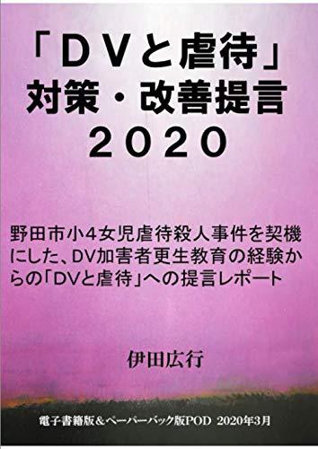 「DVと虐待」対策・改善提言2020