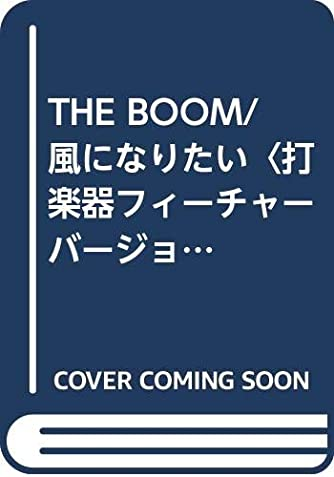 THE BOOM/風になりたい〈打楽器フィーチャーバージョン〉 (ドレミファ器楽〈器楽合奏用楽譜〉)