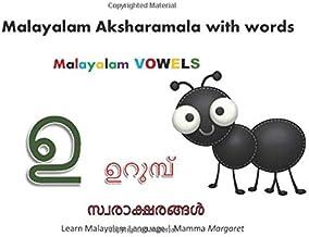 Malayalam Aksharamala with words: Malayalam VOWELS (Kids Educational Book Series)