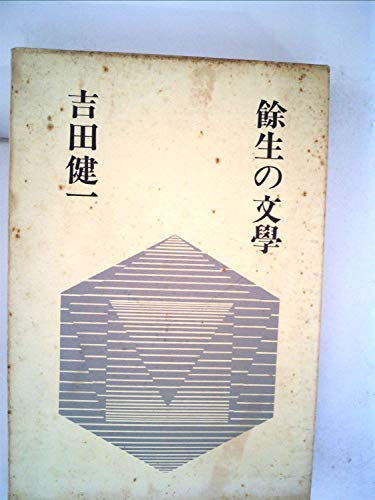 余生の文学 (1969年)