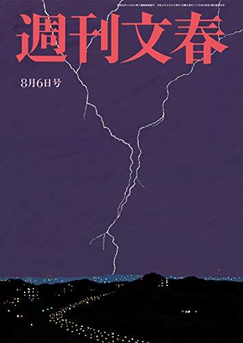 週刊文春 2020年8月6日号[雑誌]
