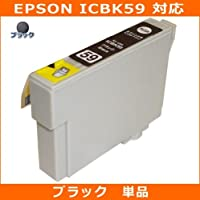 エプソン(EPSON)対応 ICBK59 互換インクカートリッジ ブラック【単品】JISSO-MARTオリジナル互換インク