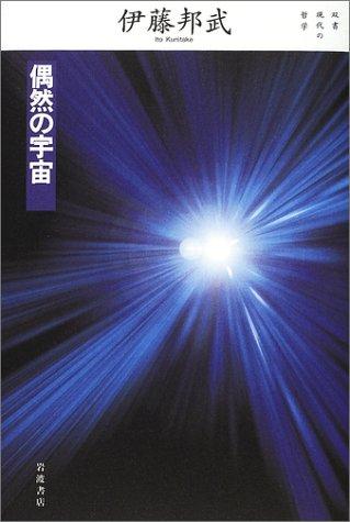 偶然の宇宙 (双書現代の哲学)