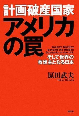 計画破産国家アメリカの罠 そして世界の救世主となる日本