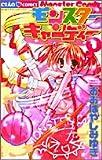 モンスターキャンディー (1) (ちゃおコミックス)