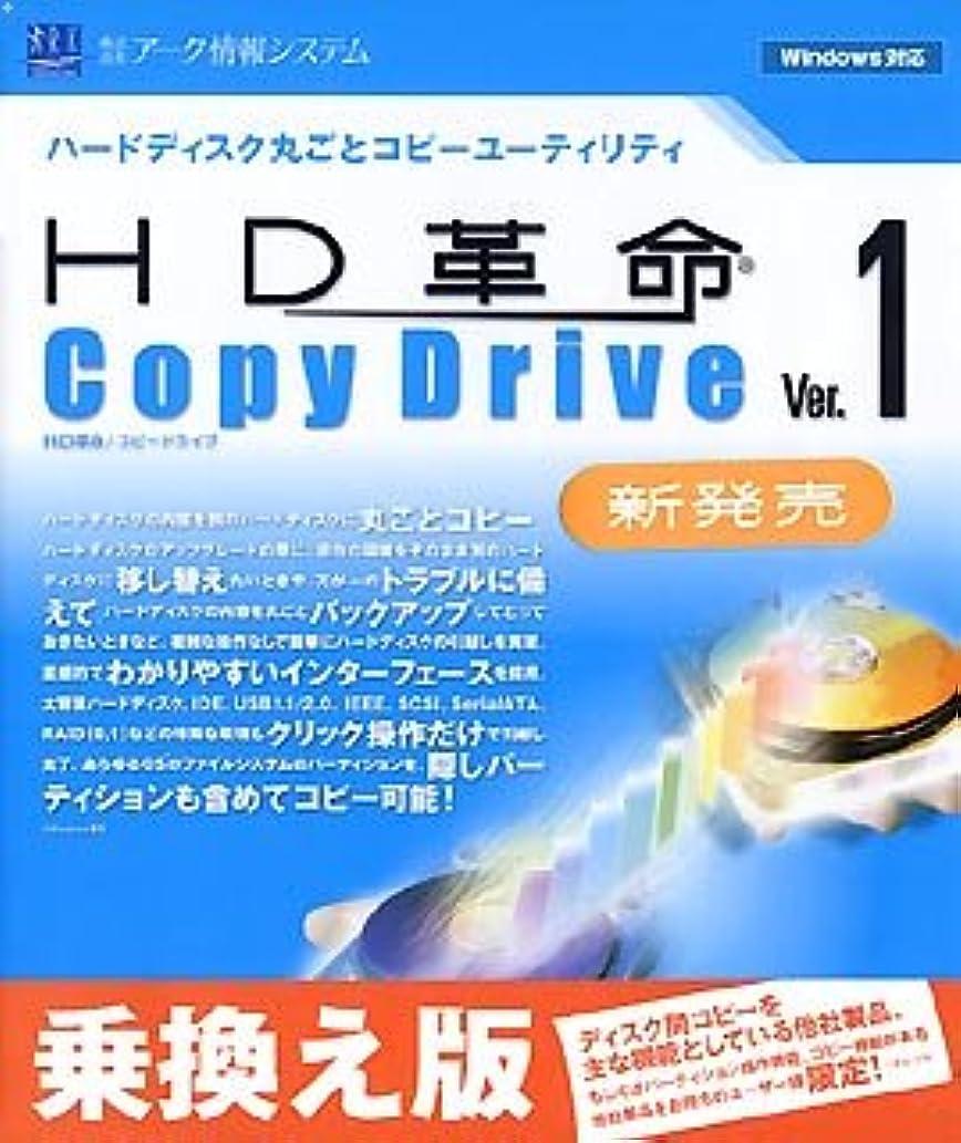 バレル揮発性中絶HD革命/Copy Drive Ver.1 乗換版