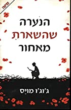 The Girl You Left Behind - Hebrew Books for Adults