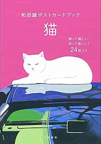和田誠ポストカードブック 猫
