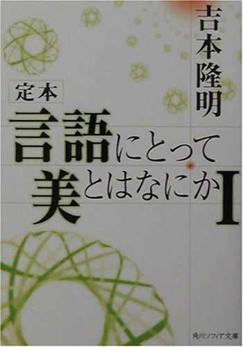 定本 言語にとって美とはなにか〈1〉 (角川ソフィア文庫)