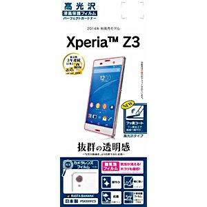 ラスタバナナ 『docomo Xperia Z3 SO-01G』 『au Xperia Z3 SOL26』 『SoftBank Xperia Z3 401SO』 高光沢フィルム P569XPZ3