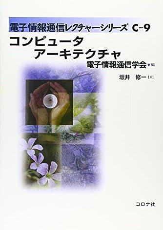 コンピュータアーキテクチャ (電子情報通信レクチャーシリーズ)