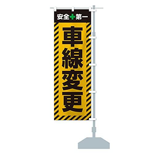車線変更・安全第一・工事現場・道路工事・交通整理・誘導 のぼり旗 サイズ選べます(スリム45x180cm 右チチ)
