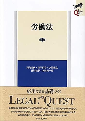 労働法 第4版 (LEGAL QUEST)