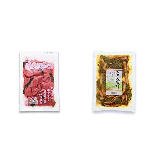 [2点セット] 赤かぶすぐき(160g)・こごみ笹竹(250g)