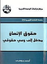 حقوق الإنسان: مدخل إلى وعي حقوقي (Arabic Edition)