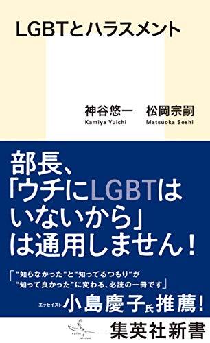 LGBTとハラスメント (集英社新書)