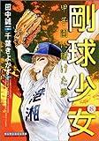剛球少女 第8巻―甲子園に賭けた夢 (マンサンコミックス)