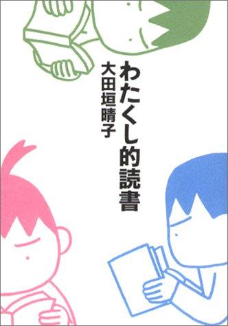 わたくし的読書 (MF文庫)