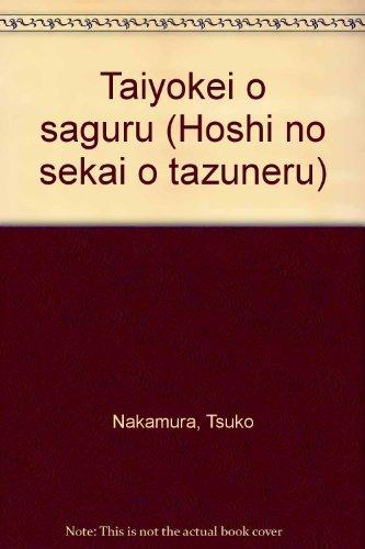 Taiyōkei o saguru (Hoshi no sekai o tazuneru) (Japanese Edition)