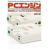 PCエンジンミニパーフェクトカタログ (G-MOOK)