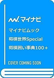 将棋世界Special 将棋囲い事典100+ ~エルモ! 新型雁木! 羽生流右玉! 基本形から最新形まで超収録! (マイナビムック)