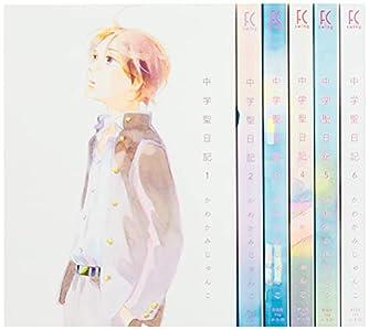 中学聖日記 全6巻セット (FEELコミックス)