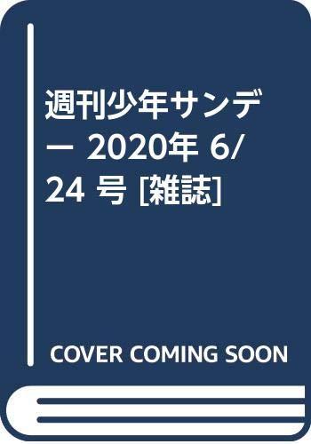 週刊少年サンデー 2020年 6/24 号 [雑誌]_0