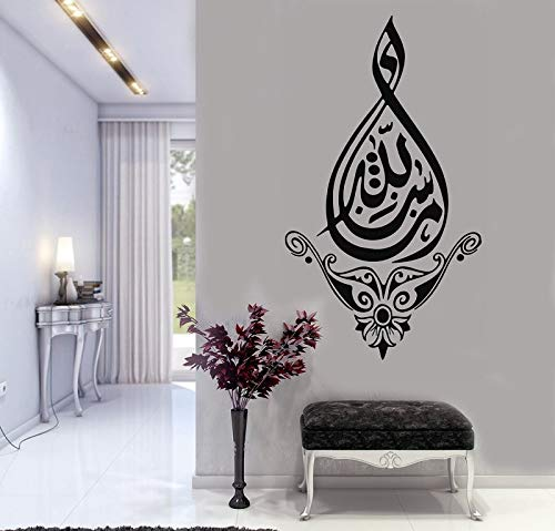 JXND Islamic Art Wall Stickers Calligraphy Decals Mural Islamic Allah Vinyl Muslim Arabic Artist Living Room Bedroom Decoration 48x85cm