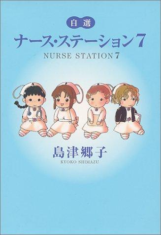 自選 ナース・ステーション 7 (YOU漫画文庫)