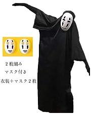 千と千尋の神隠し コスプレ カオナシ (衣装、黒マスク、紫マスク、手袋) 4点セット サイズL サイズM 男女共用 プレゼント (L)