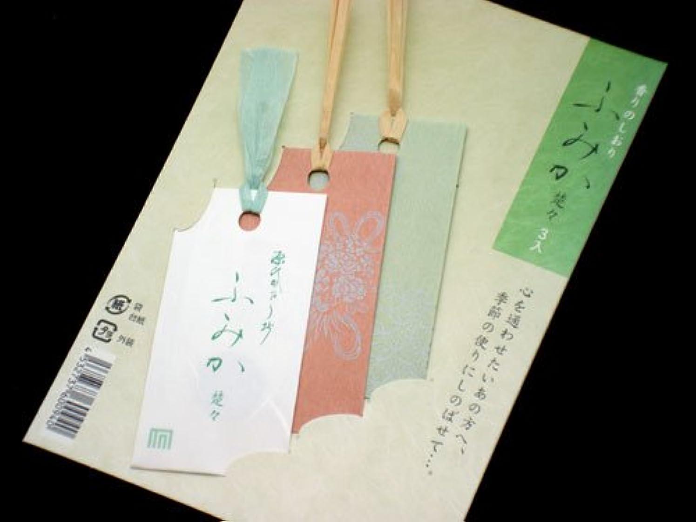アーティスト先祖博覧会松栄堂 源氏かをり抄 ふみか 楚々【しおり】 【文香】