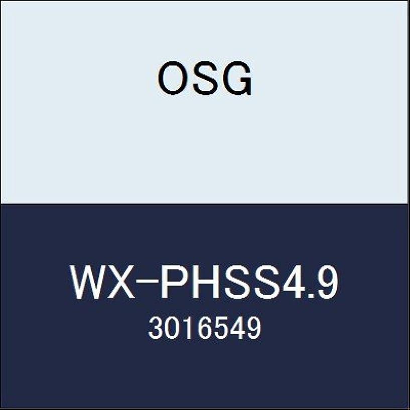 氏六ベギンOSG エンドミル WX-PHSS4.9 商品番号 3016549