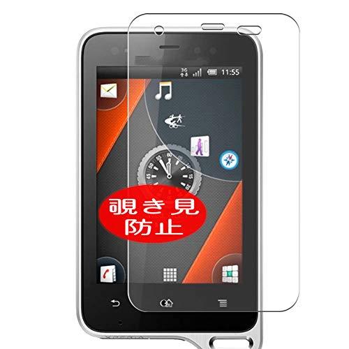 VacFun Anti Espia Protector de Pantalla, compatible con Sony Ericsson XPERIA Active ST17i / ST17a, Screen Protector Filtro de Privacidad Protectora(Not Cristal Templado) NEW Version