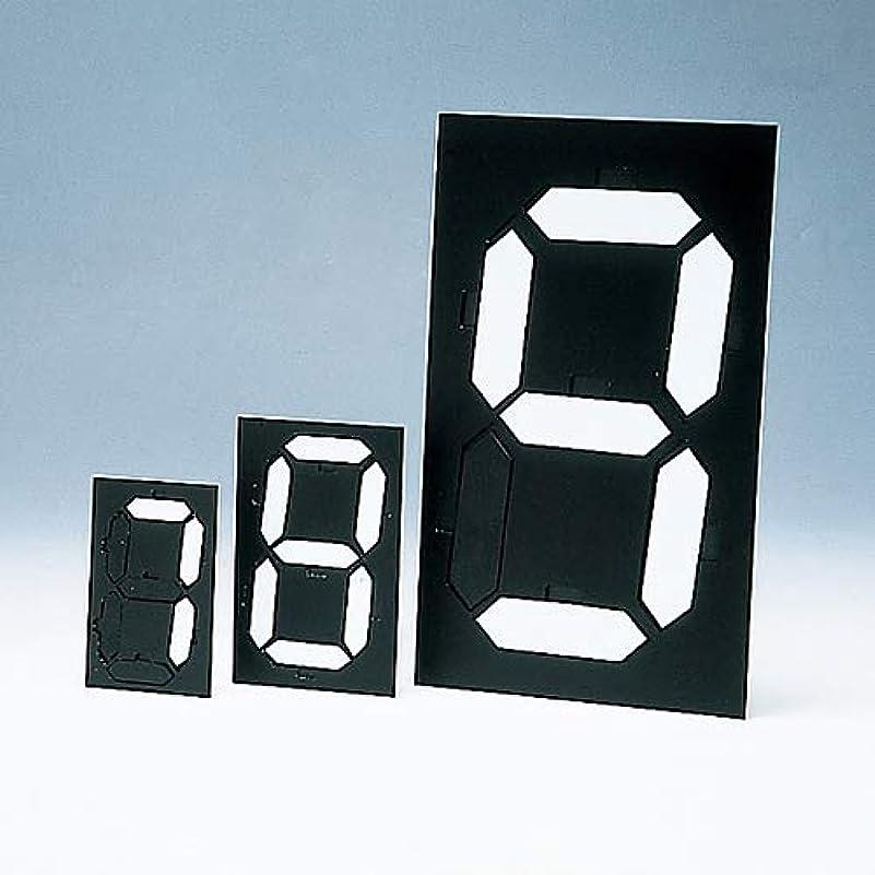 隠ばかげた不透明な日本緑十字社 マグネット式数字表示器 マグマック(小)/61-3393-94