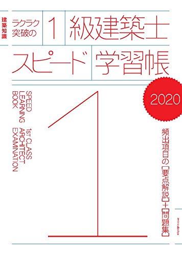 ラクラク突破の1級建築士スピード学習帳2020