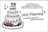 【8枚入】結婚はがき【63円/ゆりはがき】ウェディングケーキ/横型 73098_a