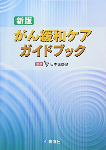 新版 がん緩和ケアガイドブックの詳細を見る