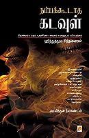 Nambakkodatha Kadavul: Hinduthuva Sindhananigal (160.0)