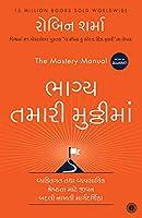 The Mastery Manual (Gujarati)