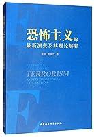 恐怖主义的最新演变及其理论解释