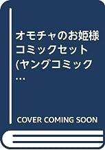 オモチャのお姫様 コミックセット (ヤングコミックコミックス) [マーケットプレイスセット]