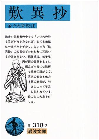 歎異抄 (岩波文庫 青318-2) - 金子 大栄